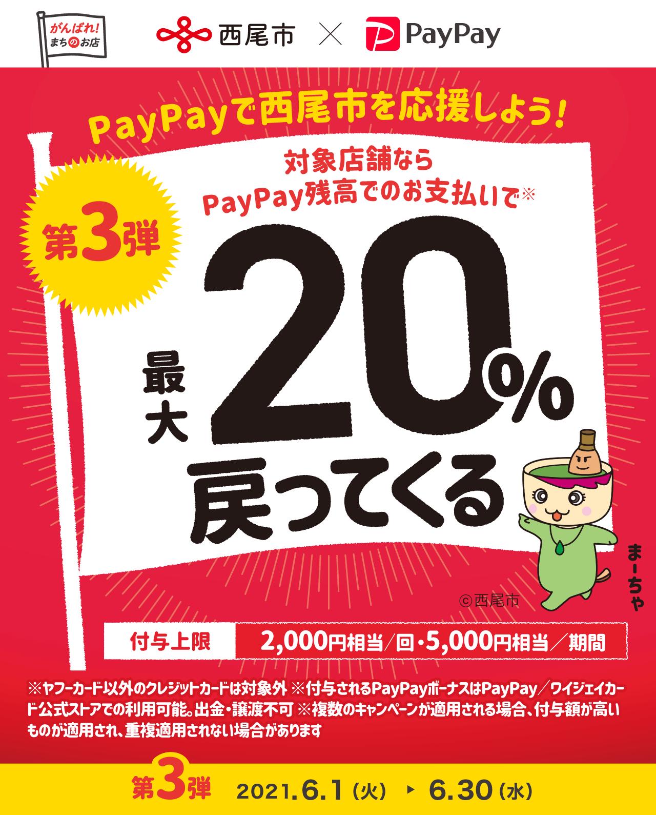 PayPayで西尾市を応援しよう! 第3弾 対象店舗ならPayPay残高でのお支払いで最大20%戻ってくる