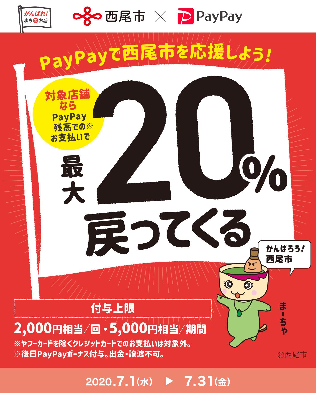 PayPayで西尾市を応援しよう! 対象店舗ならPayPay残高でのお支払いで 最大20%戻ってくる