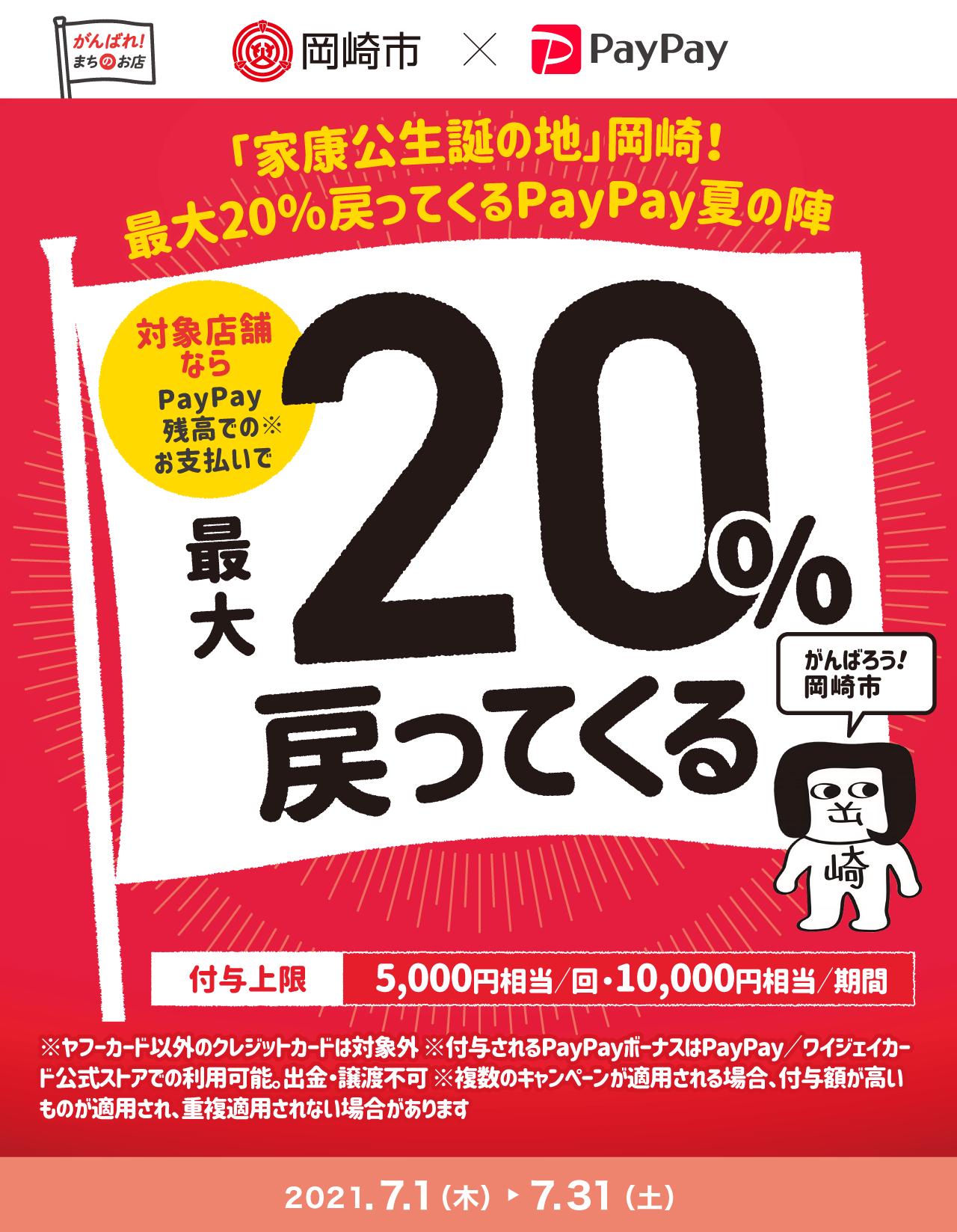 「家康公生誕の地」岡崎!最大20%戻ってくるPayPay夏の陣 対象店舗ならPayPay残高でのお支払いで最大20%戻ってくる