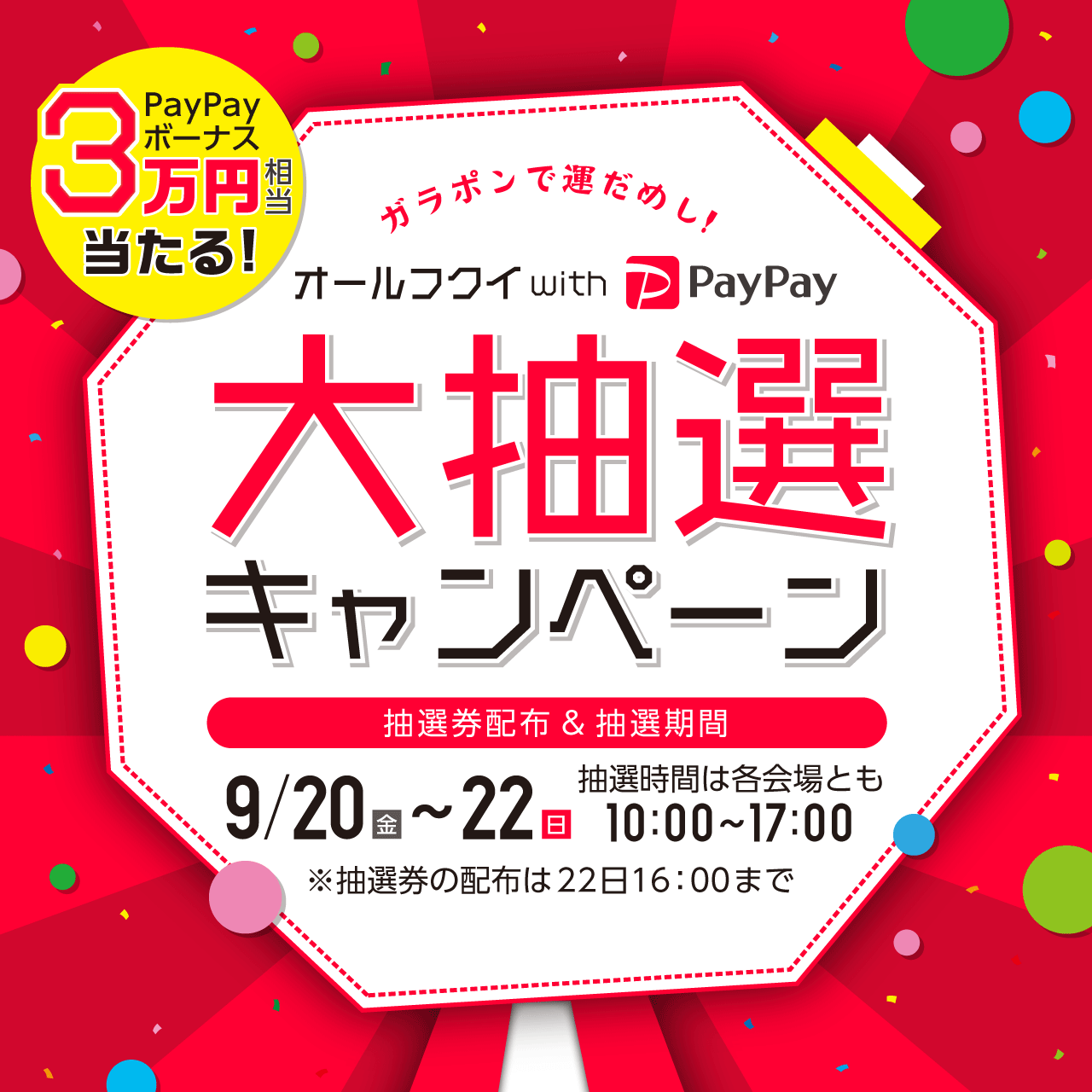 PayPayボーナス3万円相当当たる!オールフクイ with PayPay 大抽選キャンペーン