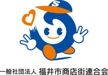 福井市商店街連合会