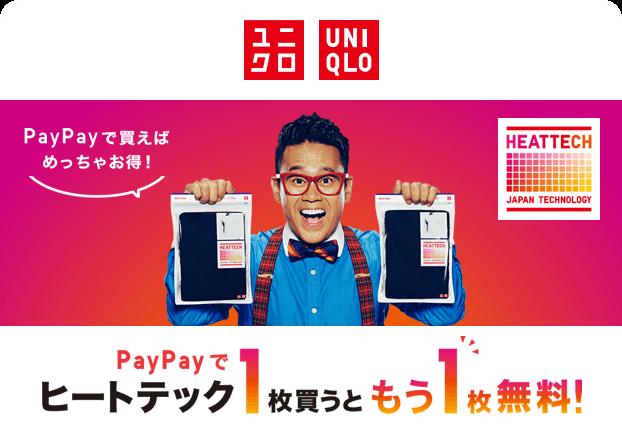 PayPayでヒートテックを1枚買うともう1枚無料!