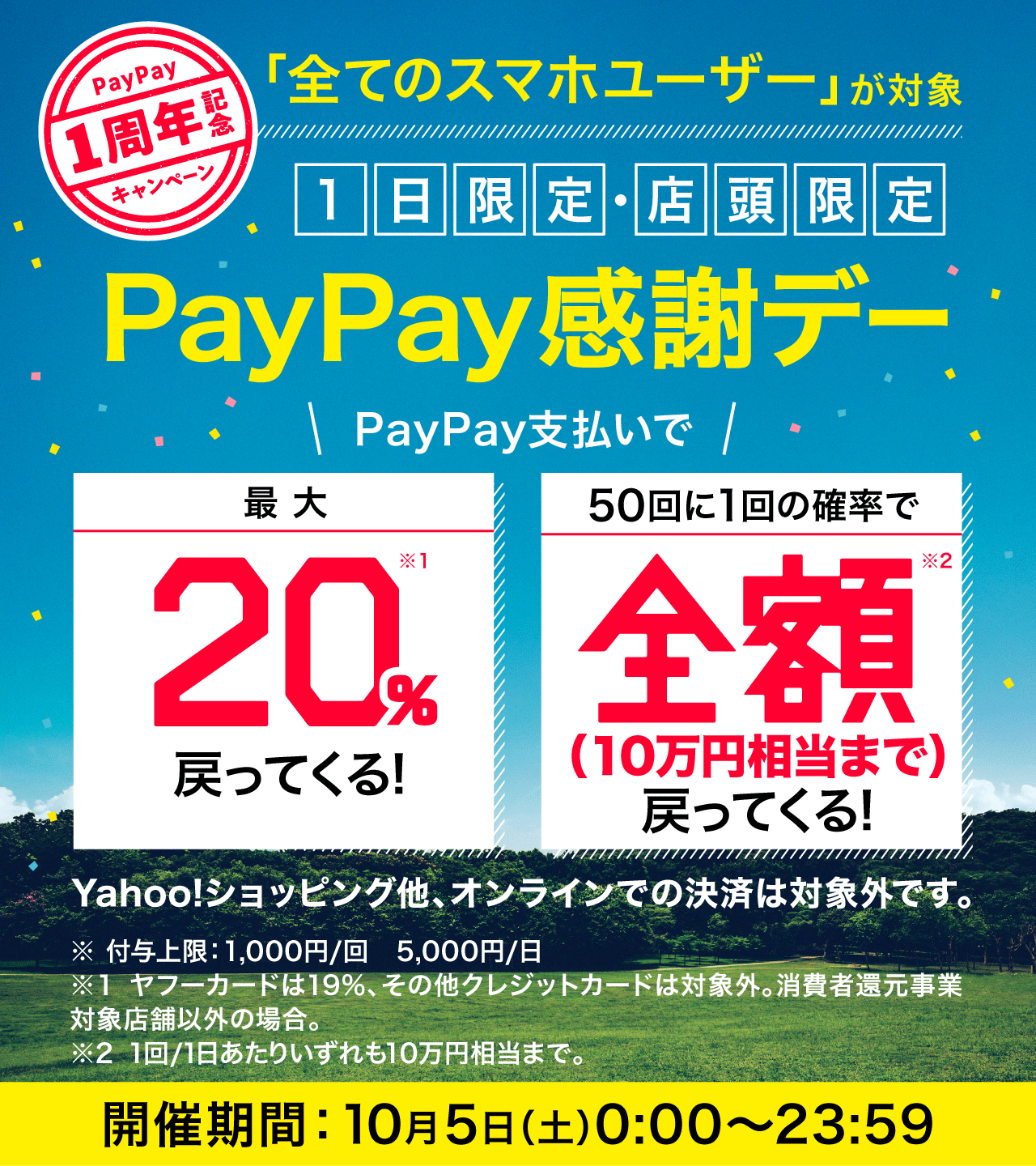 https://image.paypay.ne.jp/page/event/anniversary-20191005/images/img_mv_01.png