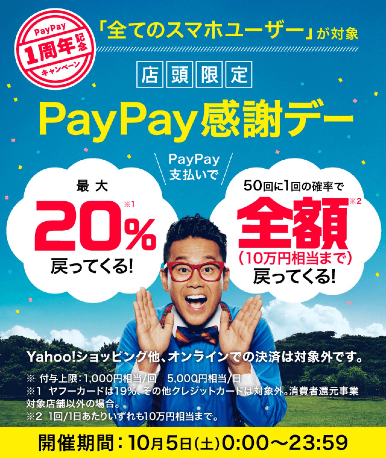 「全てのスマホユーザー」が対象 店頭限定 PayPay感謝デー