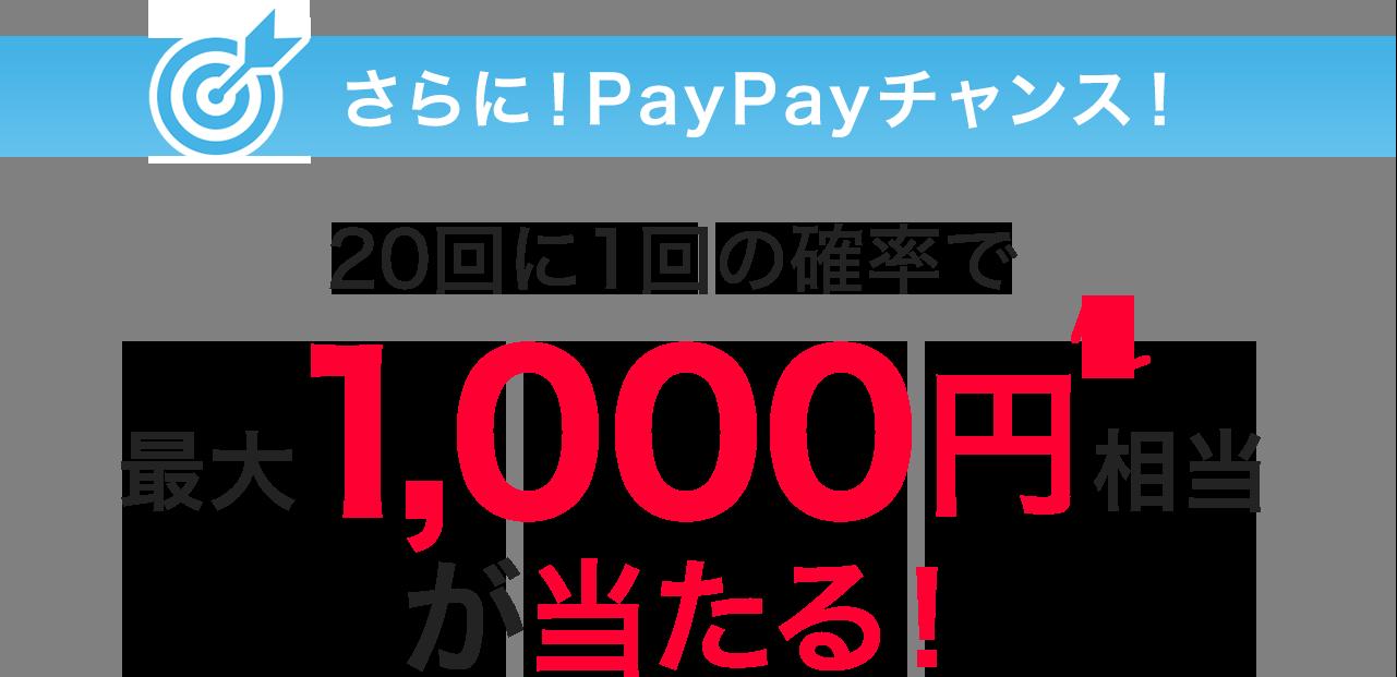 さらに!PayPayチャンス!20回に1回の確率で最大1,000円相当戻ってくる!