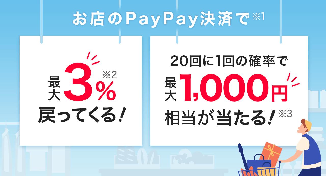 お店のPayPay決済で最大3%戻ってくる!20回に1回の確率で最大1,000円相当が当たる!