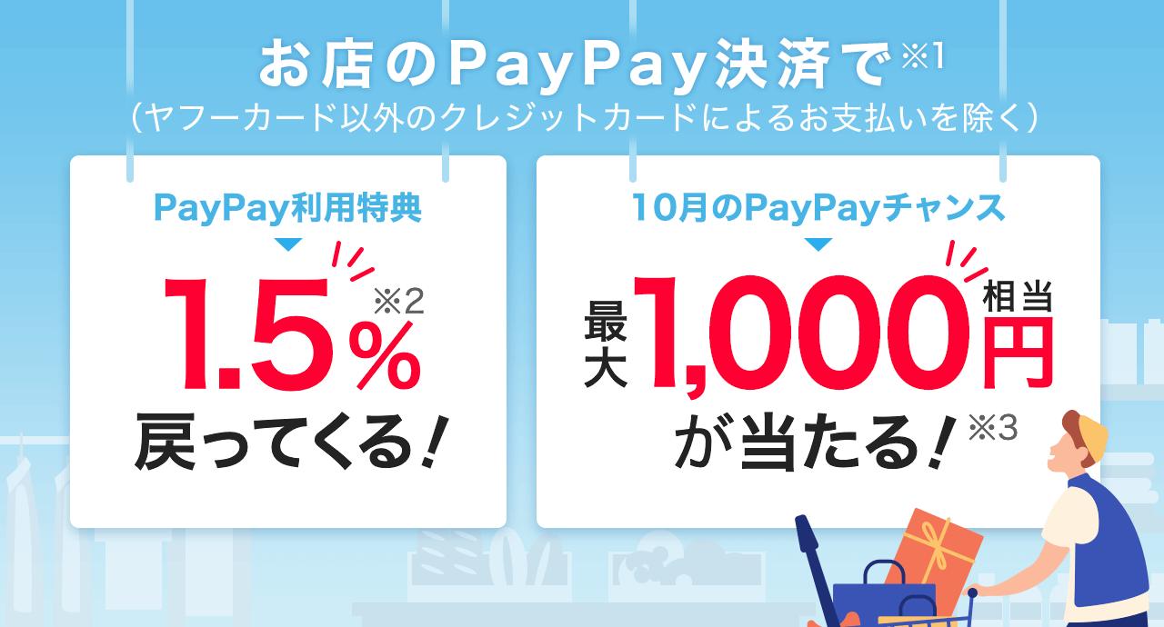 お店のPayPay決済で1.5%戻ってくる!最大1,000円相当が当たる!