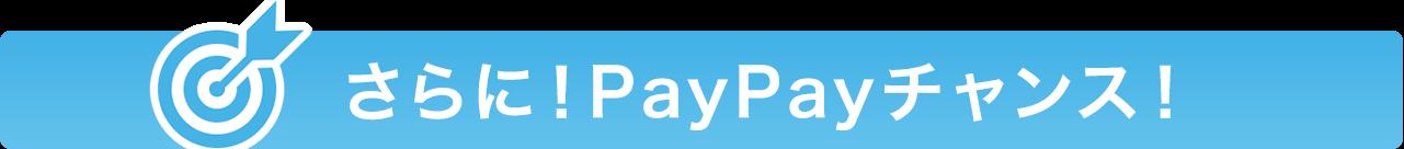 さらに!PayPayチャンス!