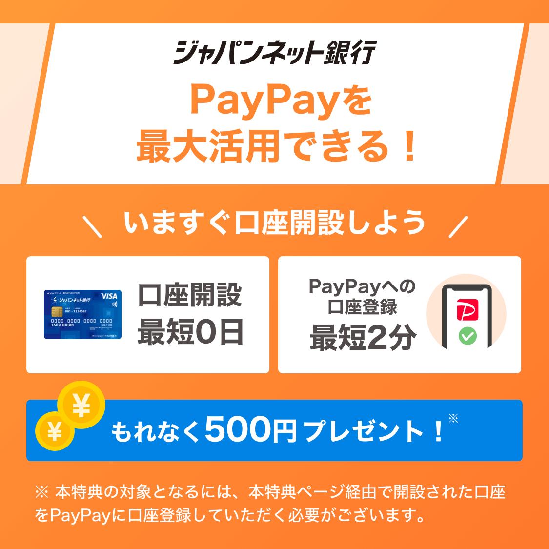 ジャパンネット銀行 PayPayを最大活用できる! いますぐ口座開設しよう もれなく500円プレゼント!