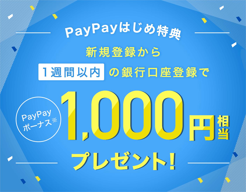 新規登録から1週間以内の口座登録でPayPayボーナス1,000円相当プレゼント!