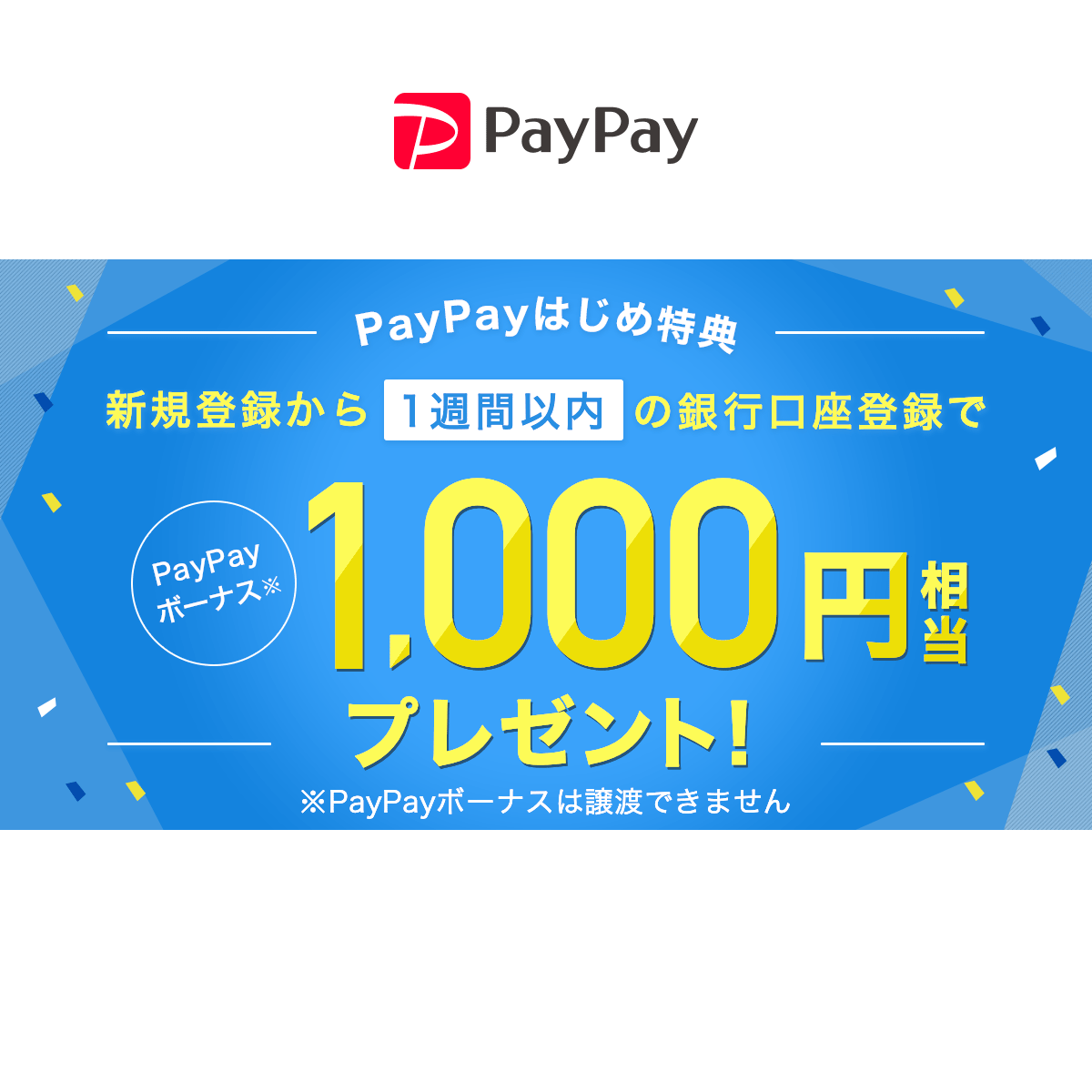 https://image.paypay.ne.jp/page/event/bank-regist-20190801/images/img_ogp_01.png