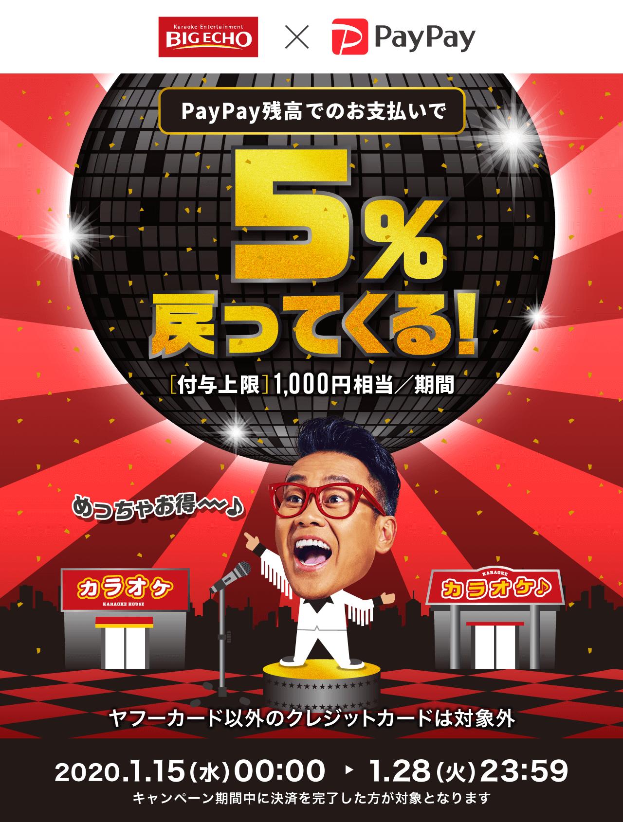 PayPay残高でのお支払いで5%戻ってくる!