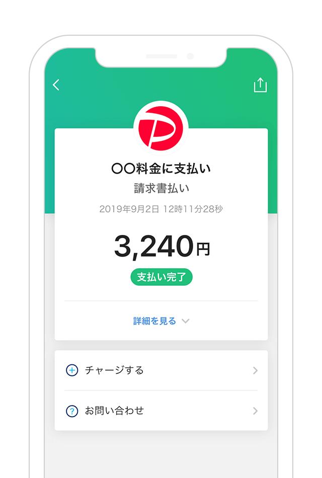paypay 公共 料金 ポイント