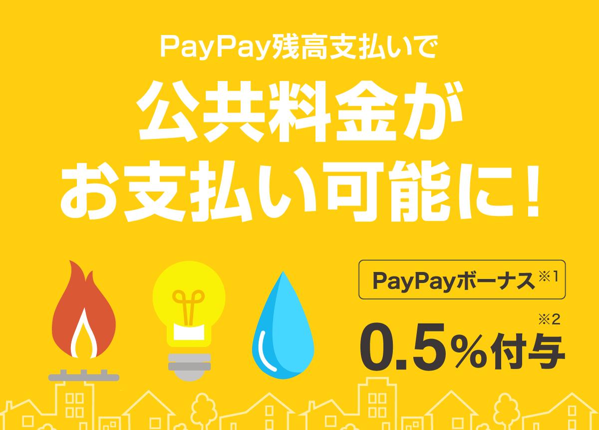 PayPay残高支払いで公共料金がお支払可能に!