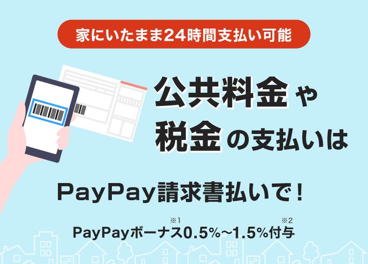 家にいたまま24時間支払い可能 公共料金や税金の支払いは PayPay請求書払いで!