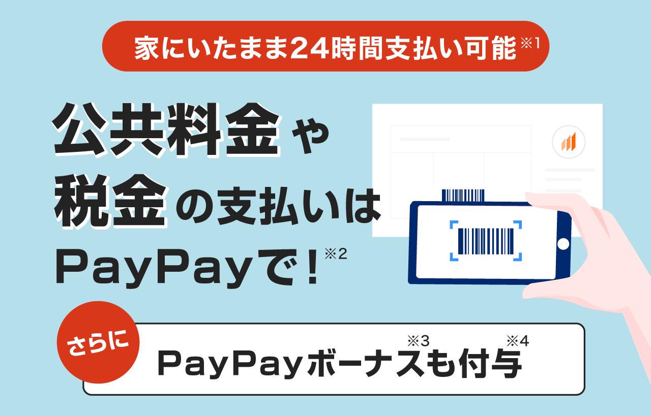 家にいたまま24時間支払い可能 公共料金や税金の支払いはPayPayで!