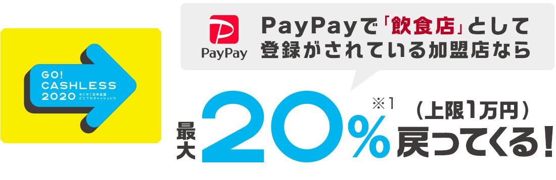 PayPayで「飲食店」として登録がされている加盟店なら最大20%戻ってくる!