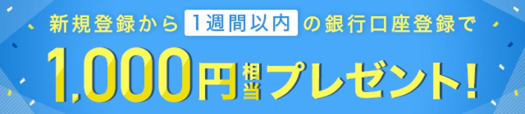 新規登録から1週間以内の銀行口座登録で1,000円相当プレゼント!