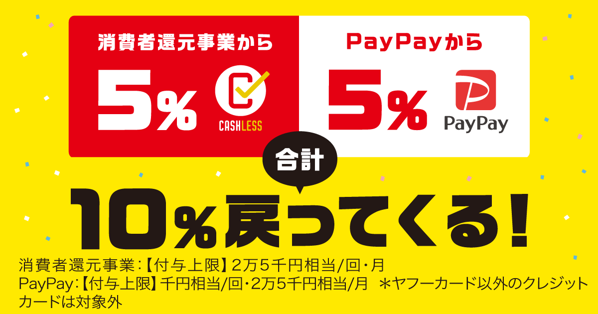 PayPayなら対象店舗でもっとおトク! 消費者還元事業から5% PayPayから5% 合計10%戻ってくる!