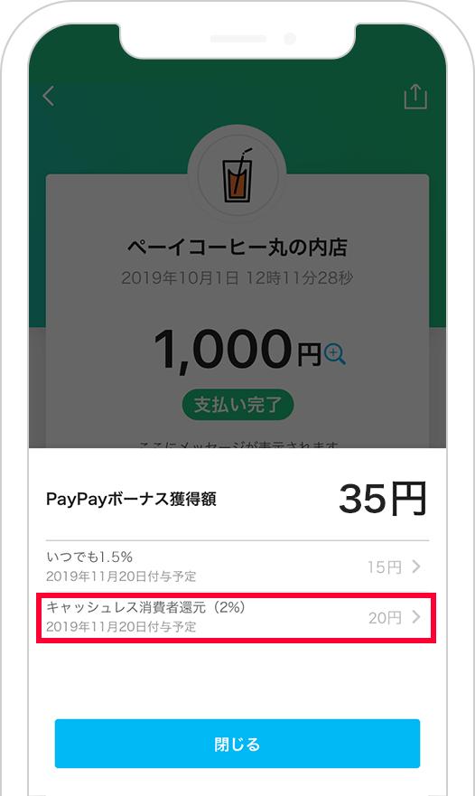 キャッシュレス paypay