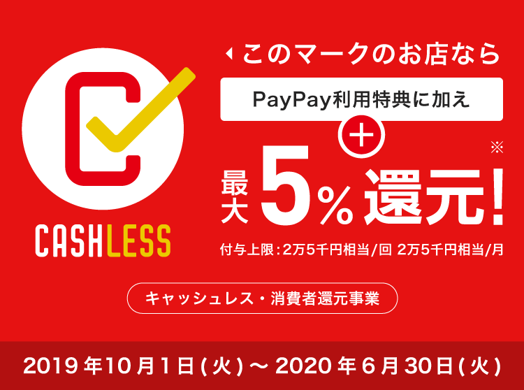 https://image.paypay.ne.jp/page/event/cashless-meti/images/img_mainvisual_01.png