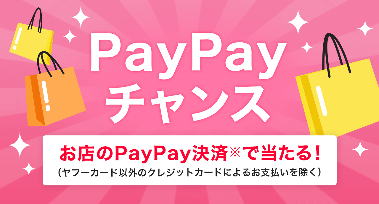 PayPayチャンス お店のPayPay決済で当たる!