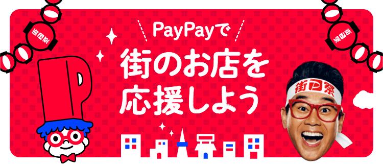 PayPayで街のお店を応援しよう
