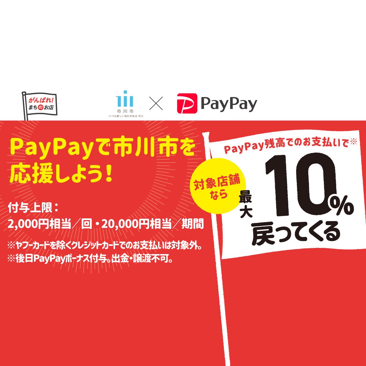 がんばれ市川!対象のお店で最大10%戻ってくるキャンペーン - PayPay