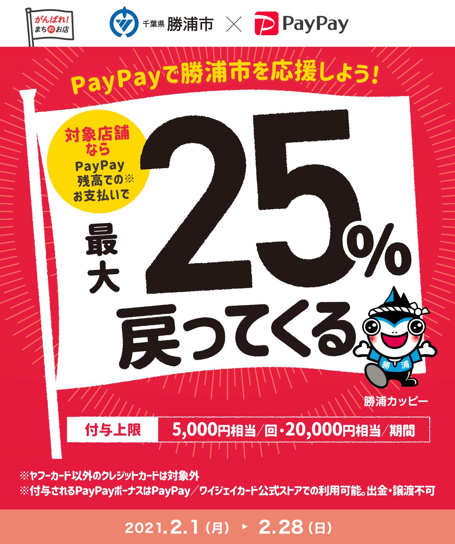 PayPayで勝浦市を応援しよう! 対象店舗ならPayPay残高でのお支払いで 最大25%戻ってくる