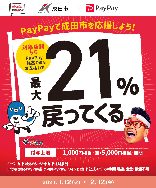 PayPayで成田市を応援しよう! 対象店舗ならPayPay残高でのお支払いで 最大21%戻ってくる