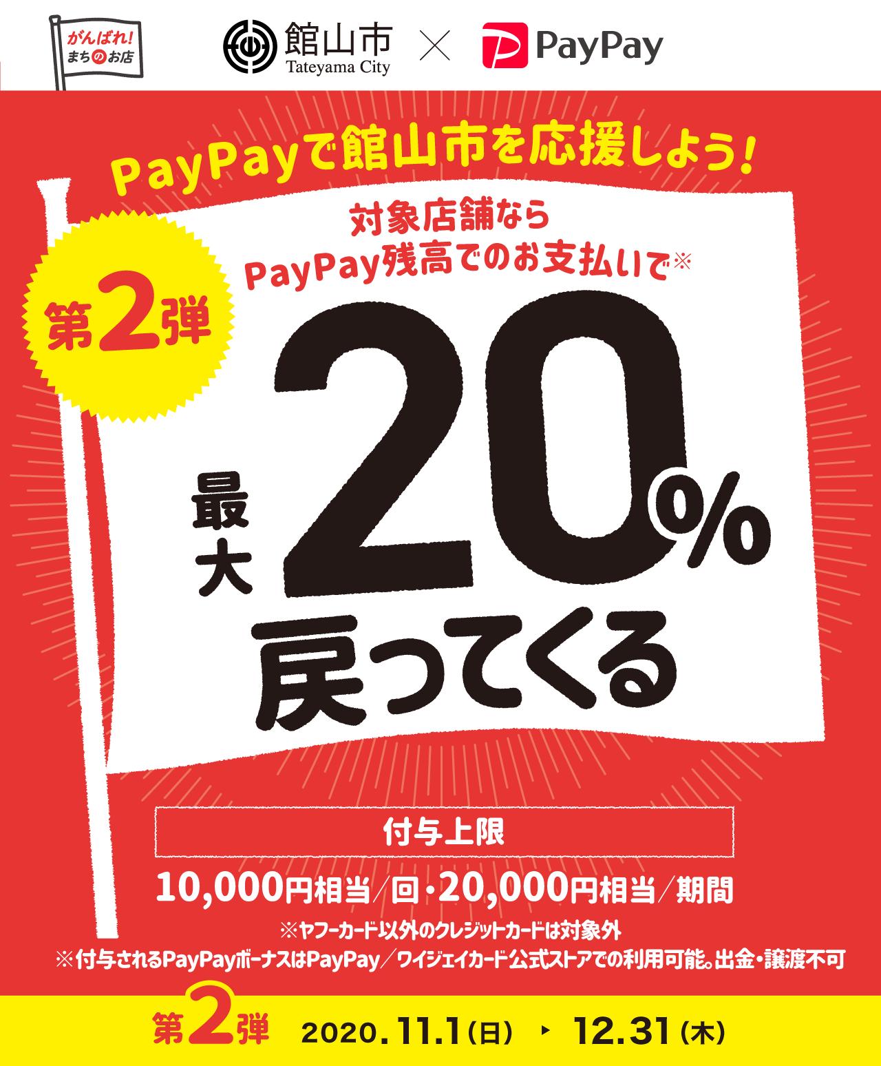 PayPayで館山市を応援しよう! 第2弾 対象店舗ならPayPay残高でのお支払いで最大20%戻ってくる