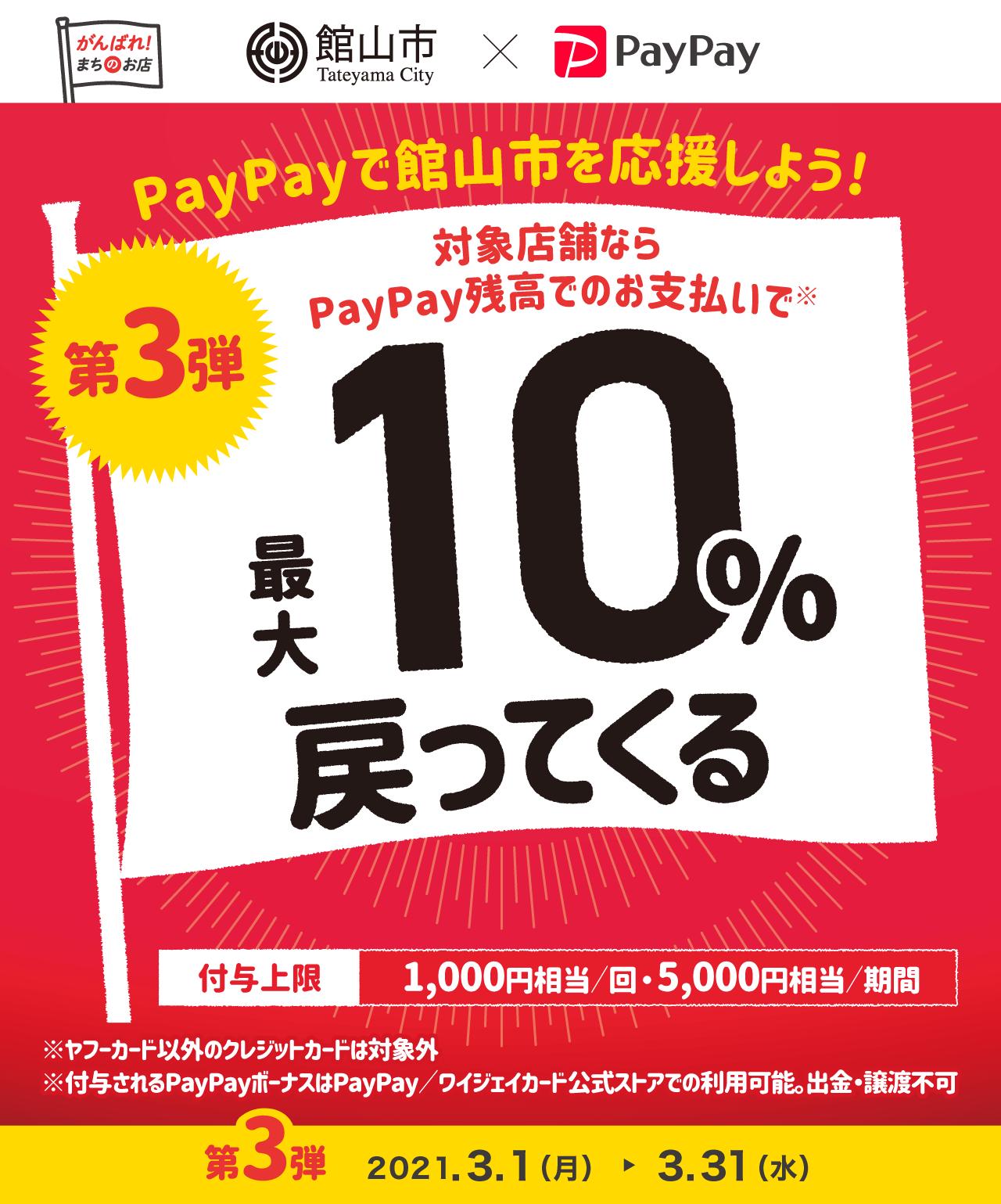 PayPayで館山市を応援しよう! 第3弾 対象店舗ならPayPay残高でのお支払いで最大10%戻ってくる