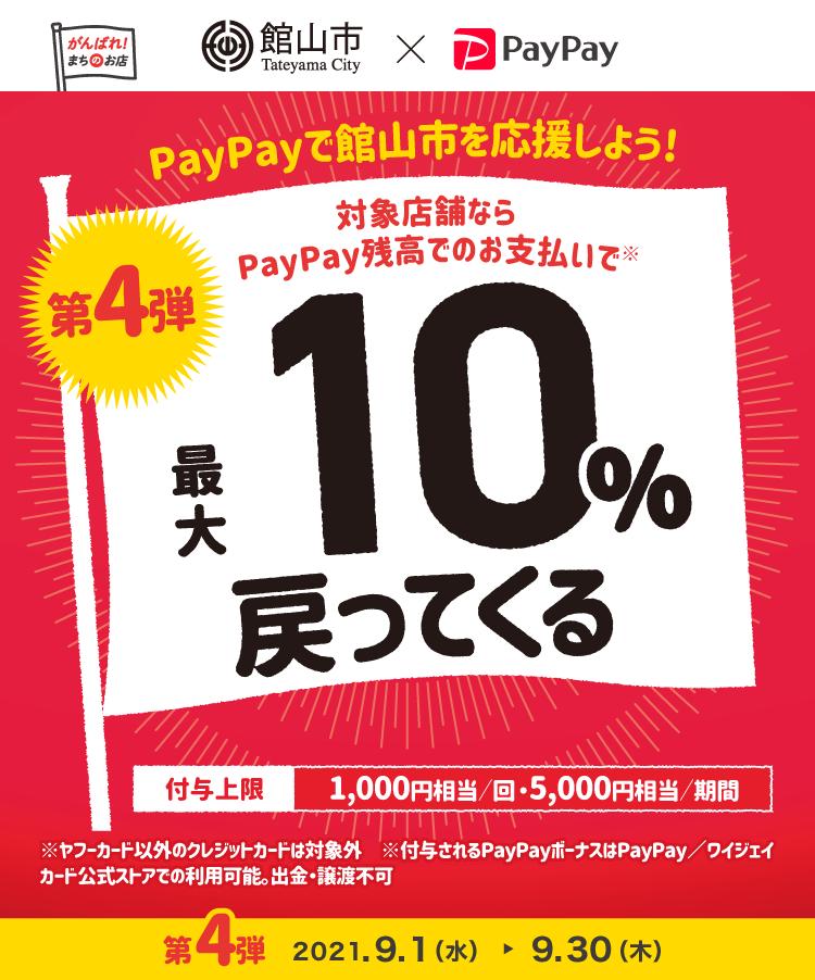 PayPayで館山市を応援しよう!対象店舗ならPayPay残高でのお支払いで最大10%戻ってくる