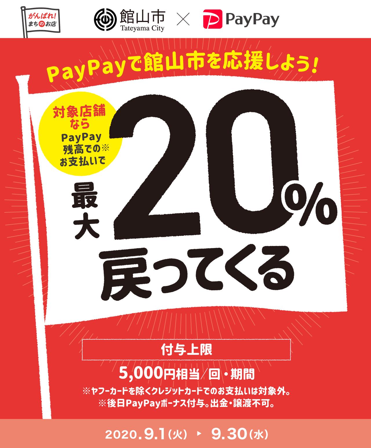 PayPayで館山市を応援しよう! 対象店舗ならPayPay残高でのお支払いで最大20%戻ってくる