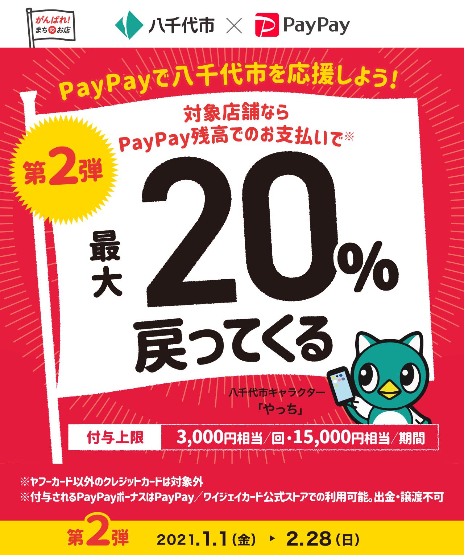PayPayで八千代市を応援しよう! 第2弾 対象店舗ならPayPay残高でのお支払いで 最大20%戻ってくる