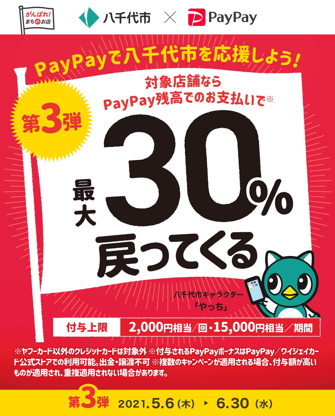 PayPayで八千代市を応援しよう! 第3弾 対象店舗ならPayPay残高でのお支払いで最大30%戻ってくる