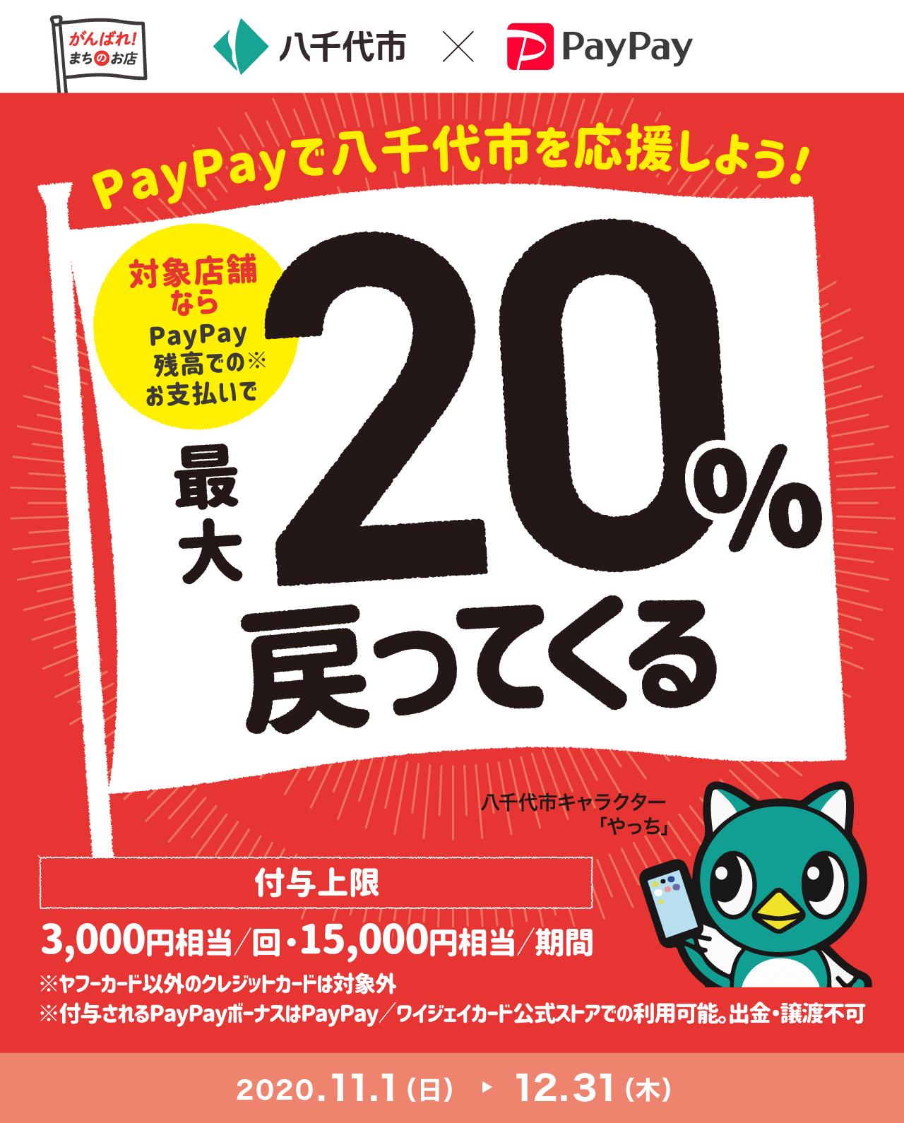 PayPayで八千代市を応援しよう! 対象店舗ならPayPay残高でのお支払いで 最大20%戻ってくる