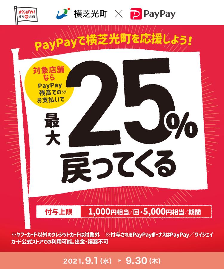 PayPayで横芝光町を応援しよう! 対象店舗ならPayPay残高でのお支払いで最大25%戻ってくる