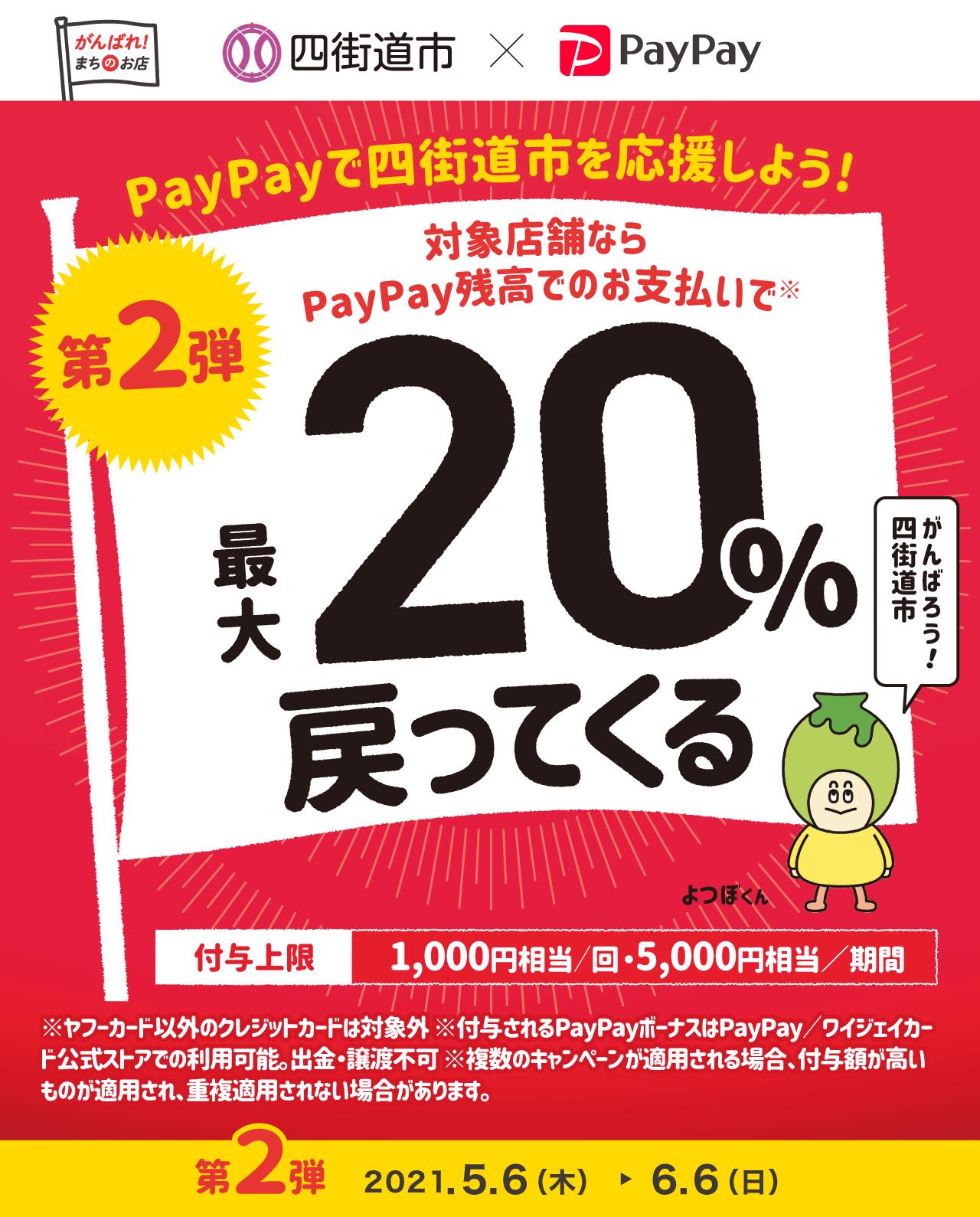 PayPayで四街道市を応援しよう! 第2弾 対象店舗ならPayPay残高でのお支払いで最大20%戻ってくる