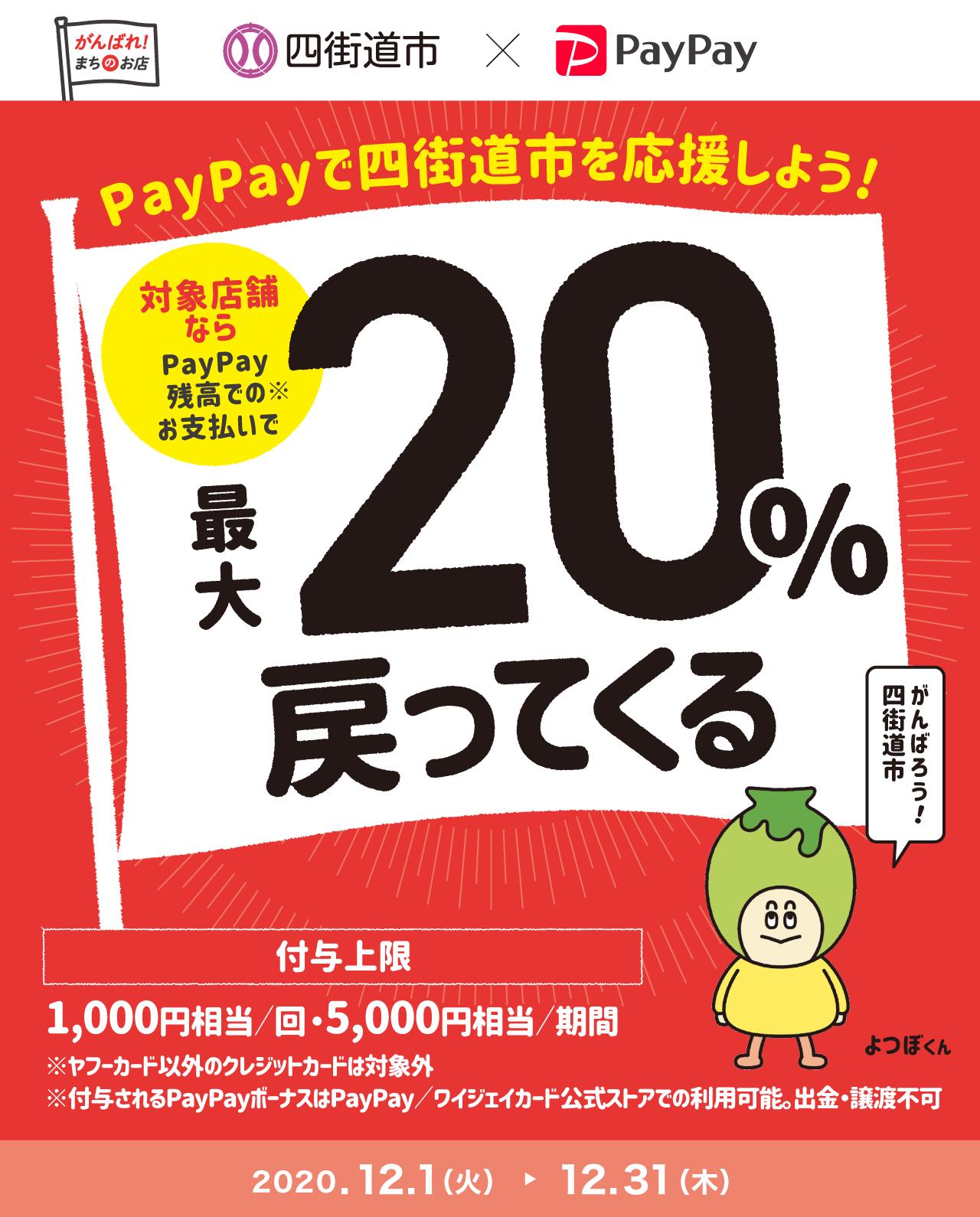 PayPayで四街道市を応援しよう! 対象店舗ならPayPay残高でのお支払いで 最大20%戻ってくる