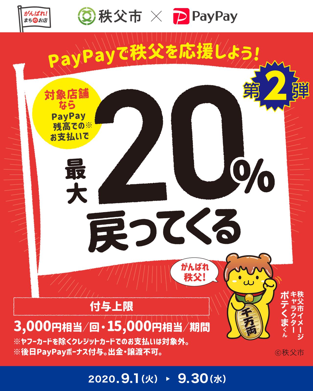 PayPayで秩父を応援しよう!第2弾 対象店舗ならPayPay残高でのお支払いで最大20%戻ってくる