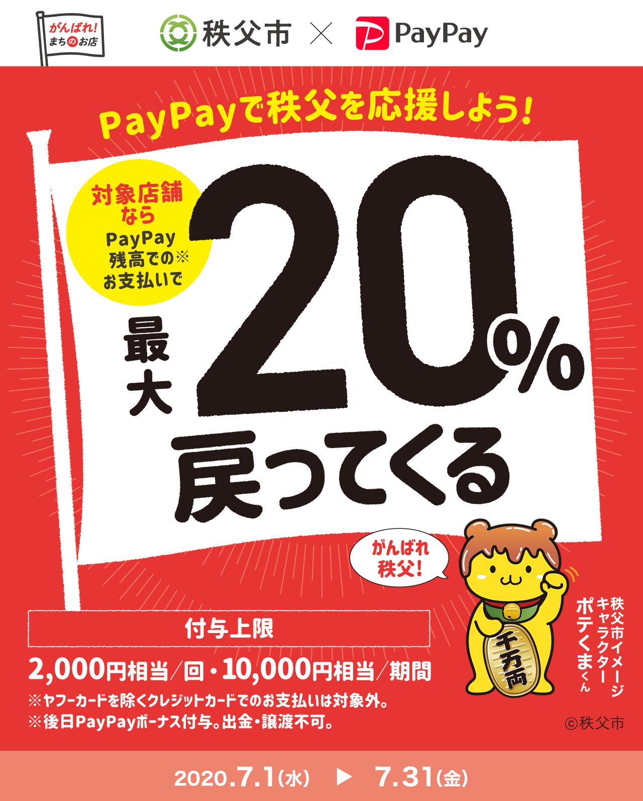 PayPayで秩父を応援しよう! 対象店舗ならPayPay残高でのお支払いで 最大20%戻ってくる
