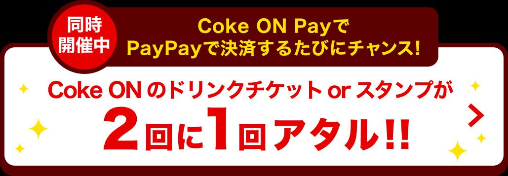 同時開催中 Coke ONのドリンクチケットorスタンプが2回に1回アタル!!
