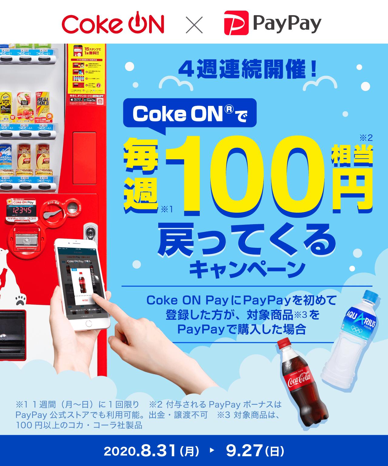 4週連続開催!Coke ONで毎週100円相当戻ってくるキャンペーン