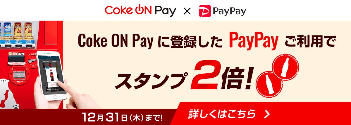Coke ON Payに登録したPayPayご利用でスタンプ2倍