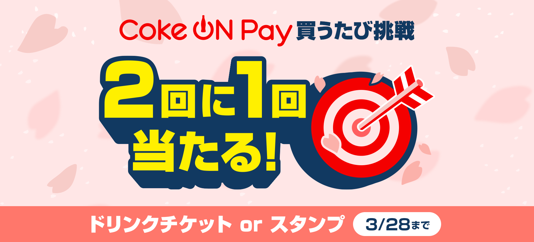 Coke ON Pay買うたび挑戦 2回に1回当たる!