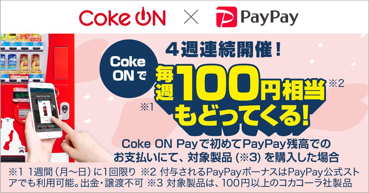 4週連続開催!Coke ONで 毎週100円相当もどってくる!
