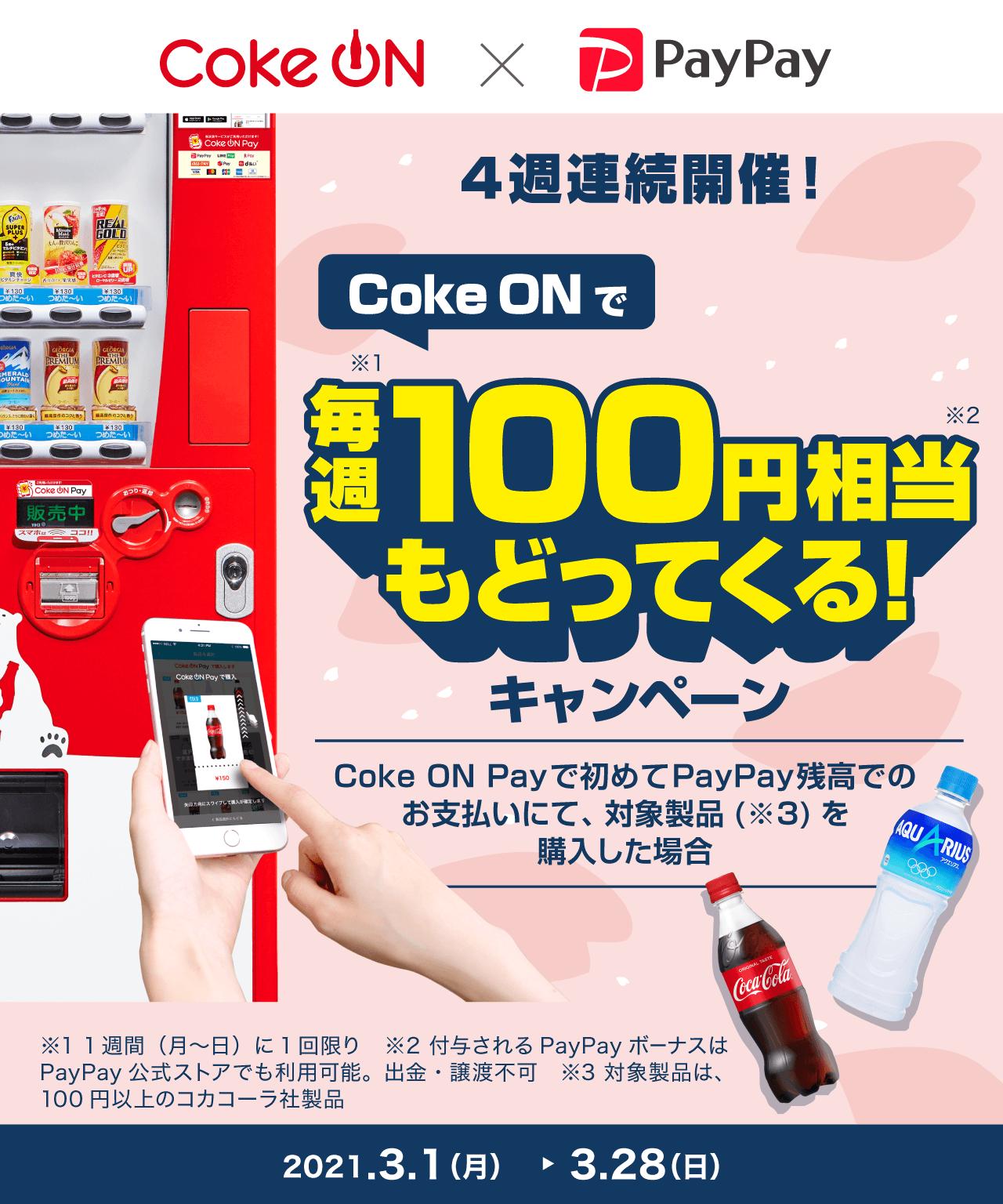 4週連続開催!Coke ON®で毎週100円相当もどってくる!