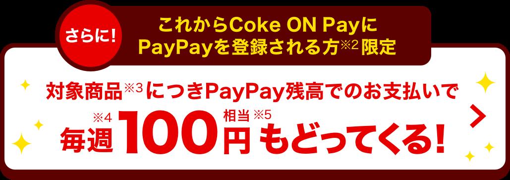 対象商品につきPayPay残高でのお支払いで毎週100円相当もどってくる!