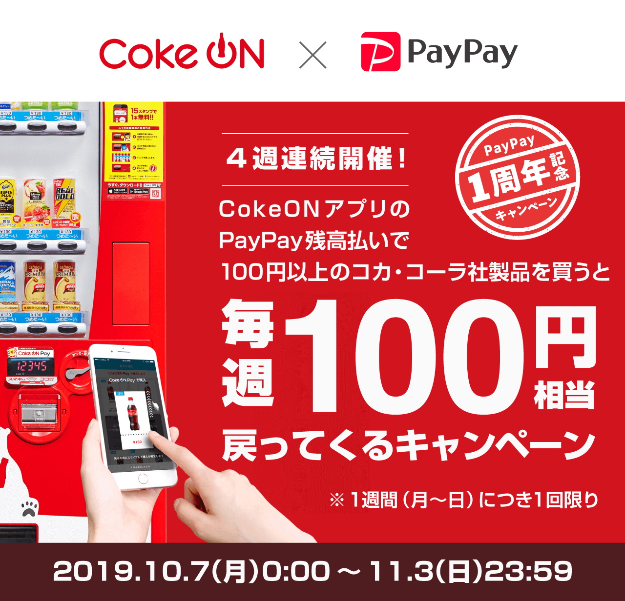 https://image.paypay.ne.jp/page/event/cokeon/images/img_mv_01.png
